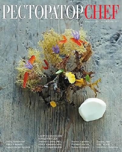 Ресторатор Chef №1 (январь 2012)