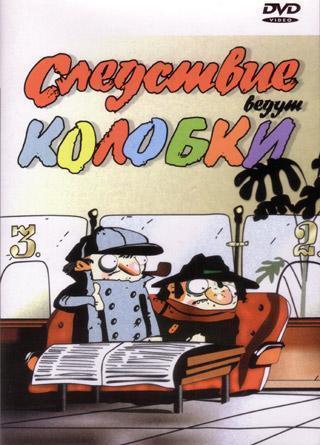Следствие ведут Колобки (4 серии) / 1986-1987 / DVDRip