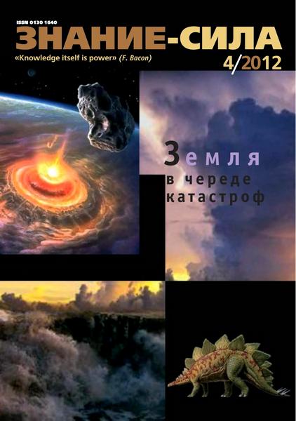 Знание-сила №4 (апрель 2012)