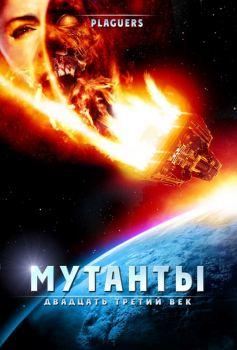 Мутанты: Двадцать третий век (2008)
