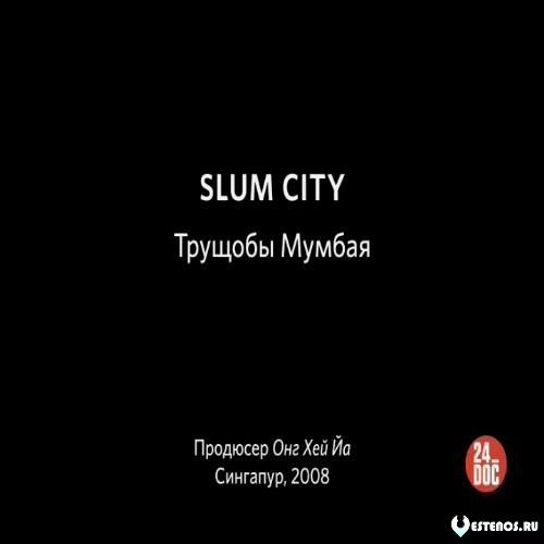 Трущобы Мумбая / Slum city