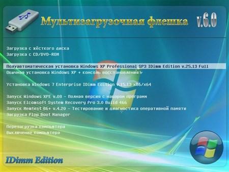 Мультизагрузочная флешка v.6.0 IDimm Edition (2013/RUS)