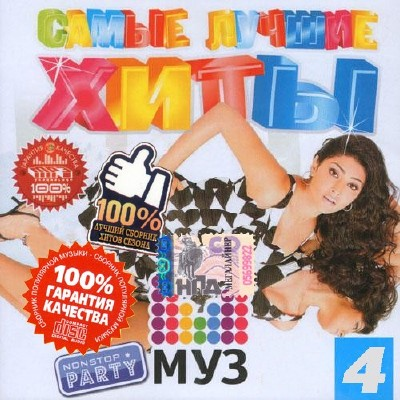 MузТВ Самые лучшие хиты #4 (2013)