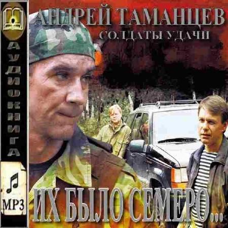 Андрей Таманцев – Их было семеро... (Аудиокнига)
