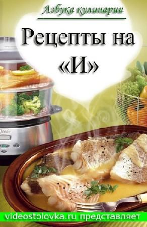 """Азбука кулинарии: Рецепты на букву """"И""""  (2014) HD"""