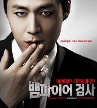 Вампир-прокурор (12 серий из 12) / Baempaieo Geomsa (2011) HDTVRip 720p