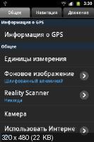 NAVIGON Mobile Navigator Select 4.1.1 Android (22.03.12) Русская версия