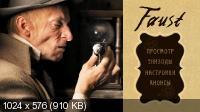 ����� / Faust (2011) DVD9 / DVD5 + DVDRip 2100/1400/700 Mb
