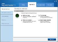Uniblue RegistryBooster 2012 6.0