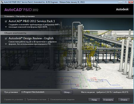 Autodesk AutoCAD P&ID 2012 ( скачать бесплатно, Rus )