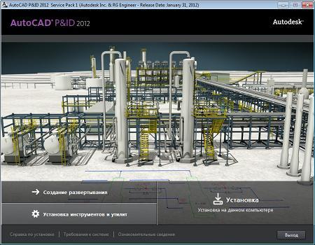 Autodesk AutoCAD P&ID 2012 ( скачать даром, Rus )
