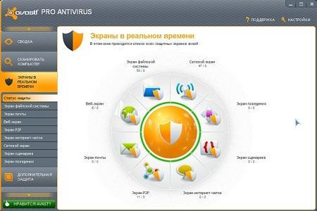 avast! ( ������� �����, 7.0.1426, 2012, RUS )