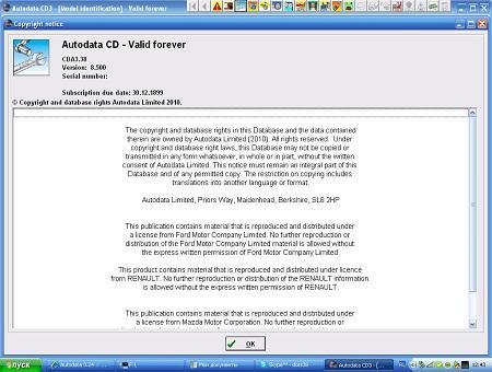 Autodata Limited ( скачать бесплатно, 3.38 )