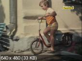 Про дракона на балконе, про ребят и самокат (1976) SATRip