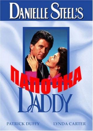 Папочка / Daddy (1991) DVDRip