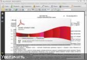 Adobe Acrobat 9 Professional v.9.5.1 DVD by m0nkrus (2012/RUS/ENG)
