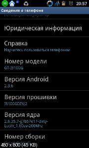 ROOT права для Samsung Galaxy SII GT-I9100G (Android 2.3.6))