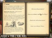Предначертанная любовь / Star Crossed Love (PC/RUS)