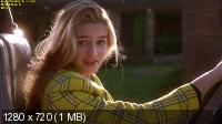 Бестолковые / Clueless (1995) BD Remux + BDRip 720p
