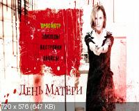 День матери / Mother's day (2010) DVD9 + DVD5