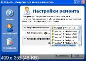 PCMedik 6.6.14 (2010) Русский + Английский