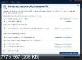 WinZip System Utilities Suite v2.0.648.13214 Final + Portable (2012) Русский присутствует