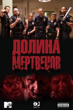 Долина смерти (1 сезон: 1-12 серии из 12) / Death Valley (2011) HDTVRip 720p