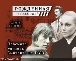 Рождённая революцией (1974) 4xDVD9 + 2xDVD5 + DVDRip