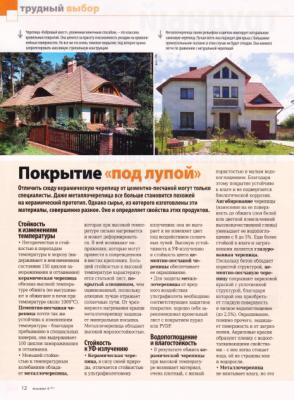 Murator №4 (апрель 2013)
