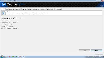 Malwarebytes Anti-Malware 1.75.0.1200 + Portable (Multi/Rus) (2013)