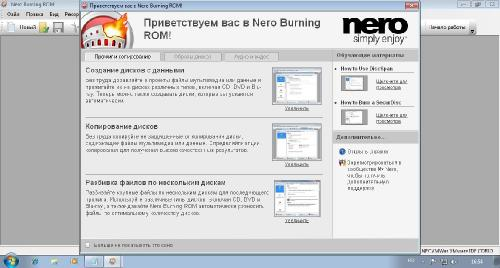 Nero 12 Platinum v.12.5.01300 Final (2013/RUS/PC/WinAll)