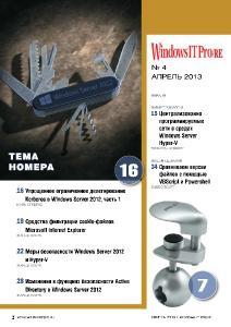 Windows IT Pro/RE №4 (апрель 2013)