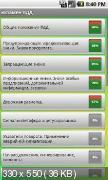 Экзамен ПДД 2013 ABCD Россия v1.12 - Android