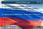 """Юридический Курс """"Против беззакония ГИБДД"""" - Update 3"""