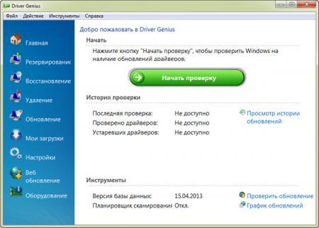 Portable Driver Genius 12.0.0.1211 DataCode 15.04.2013