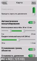 ������� ��������� 7.5.0.200 - Android