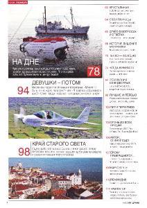 Автомир. Драйв №5 (май 2013)