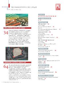 PC Magazine �4 (������ 2013) ������