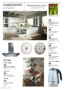 Кухни и ванные комнаты №4 (апрель 2013)