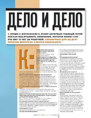 GQ Россия [01-05] (2013) PDF