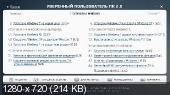 Уверенный пользователь ПК 2.0 (2013) Видеокурс