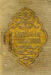 Сулейман Стальский - Шаири (Стихи дагестанского ашуга) [1936, DjVu, RUS]