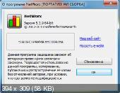 NetWorx 5.2.9.13217 DC 12.08.2013 + Portable