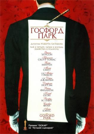 Госфорд парк / Gosford Park (2001) HDRip