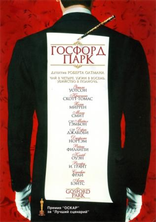Госфорд парк / Gosford Park (2001) BDRip