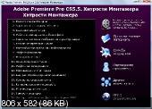 Adobe Premiere Pro CS5.5 и CS6. Хитрости Монтажера. Видеокурс 2013