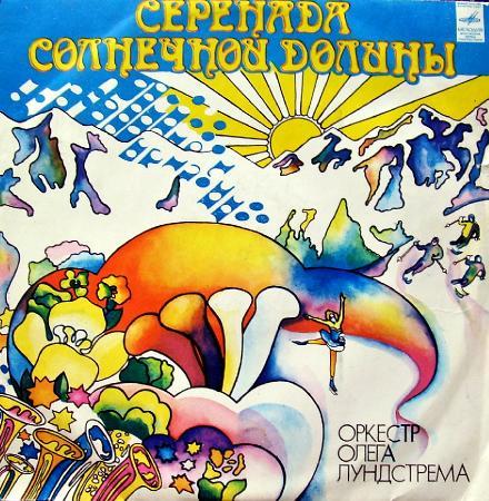 Оркестр Олега Лундстрема - Серенада Солнечной Долины (1977)