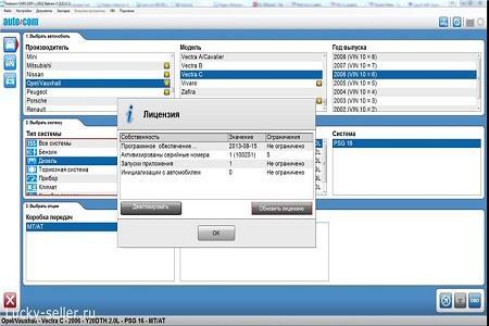 Autocom 2013.R2 ( v. 2013.2.1 )