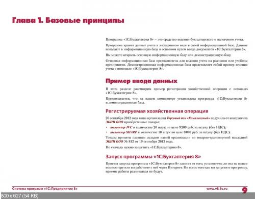 1С: Бухгалтерия 8 как на ладони. 5-е издание / PDF / 2013