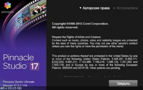 Pinnacle Studio Ultimate 17.0.1.134 (ML|Rus)